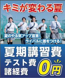 夏期講習費0円
